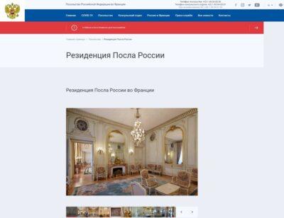 ロシア駐仏大使公邸ホームページ